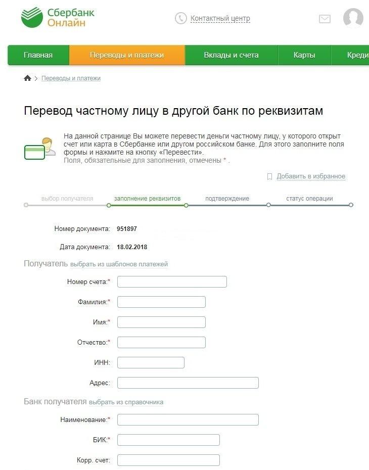 перевод денег через сбербанк ондайн - скриншот