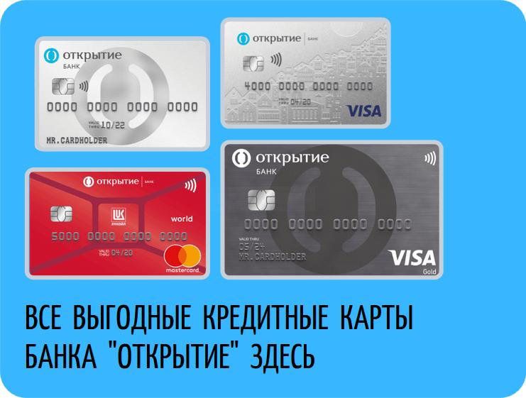 картинка с кредитками открытия