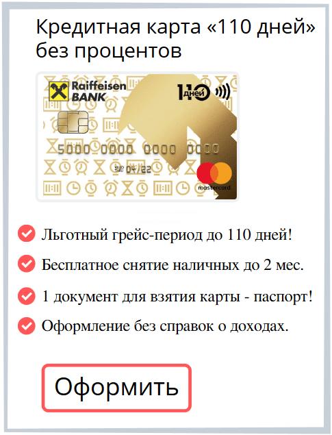 карточка райффайзенбанка без справок