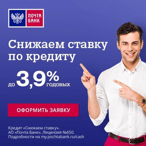 реклама кредита Почта банка