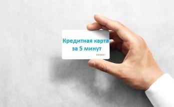 полученная за пять минут кредитная карта
