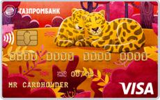 отменная кредитка газпромбанка