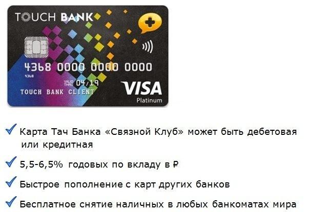 преимущества кредитки связной клуб тач банка
