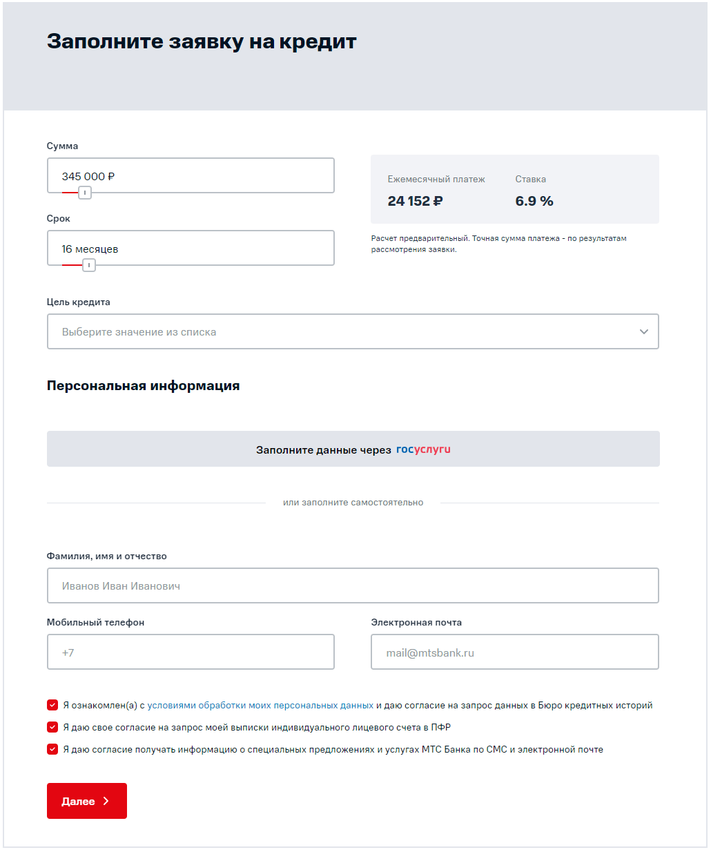 заявление-анкета на кредит