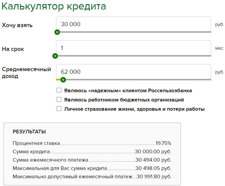 Изображение - Можно ли взять кредит на месяц raschet-kredita-na-mesyats-v-rosselhozbanke