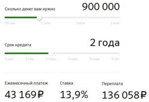 пример расчета кредита наличными в сбербанке в омске