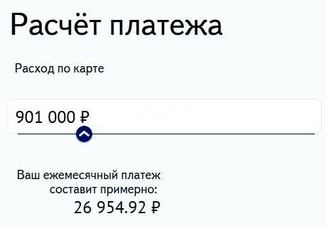расчет платежа по карте банка восточный