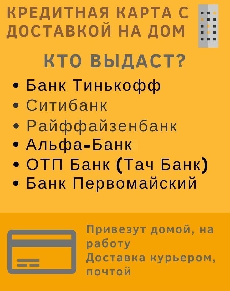 Кредиты онлайн на банковскую карту без отказа украина грн