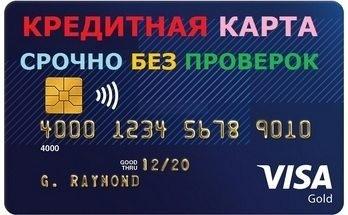 срочная кредитка без проверок
