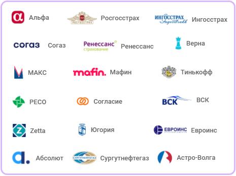 осаго онлайн компании