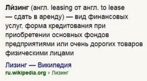 термин лизинг