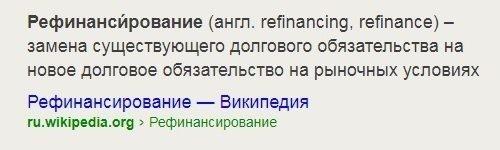 термин рефинансирование