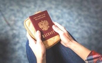 только паспорт