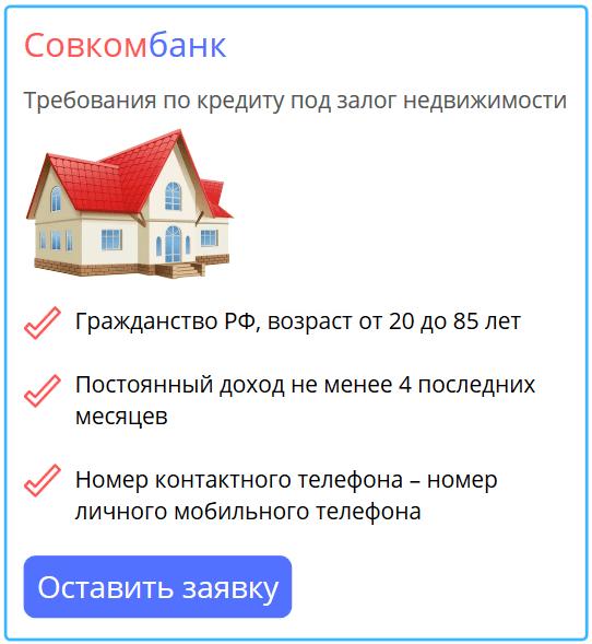 совкомбанк кредит под залог недвижимого имущества