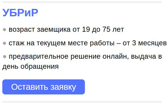 условия наличного кредитования в УБРиР