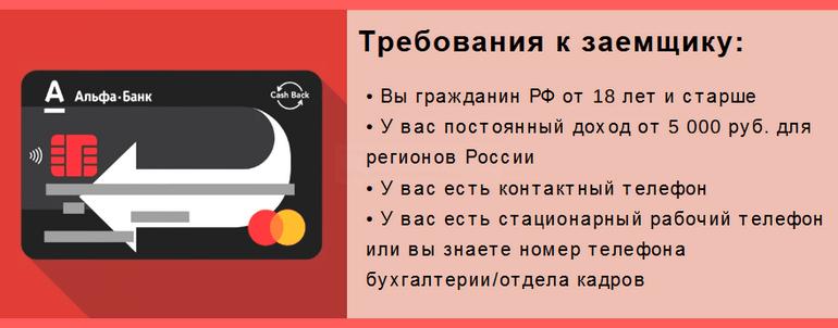 требования при выдачи кредитной карты альфа банка без отказа