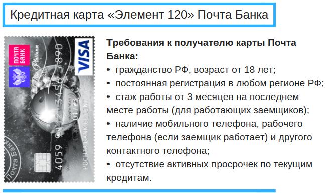 кредитные карты онлайн заявка с доставкой на дом по почте в россии iphone в кредит онлайн спб