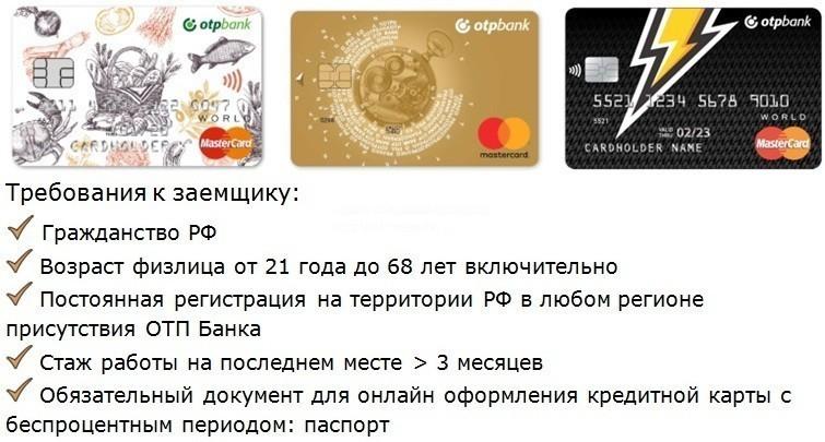 что нужно, чтобы оформить кредитную карту онлайн без процентов