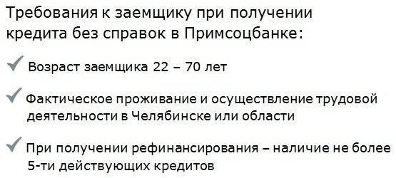 требования при займе без справки в примсоцбанке в городе челябинске