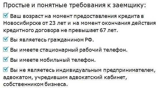 требования в банке новосибирска к заемщику по кредиту без поручителей