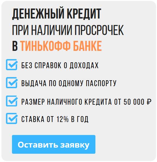 кредитование просрочивших платежи в Тинькофф банке