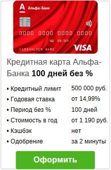 условия по карточному кредиту альфа-банка и заявка