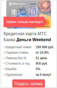 оформление кредитной карты мтс банка онлайн