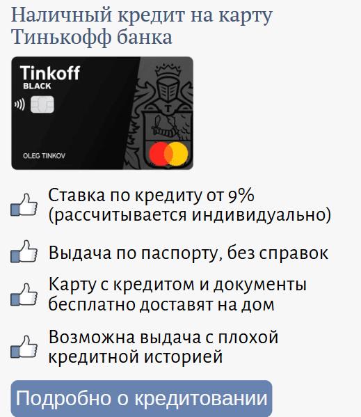кредит на карту с плохой кредитной историей