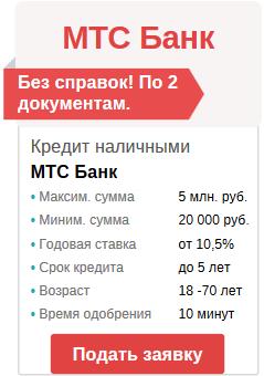 кредит наличными от МТС Банка