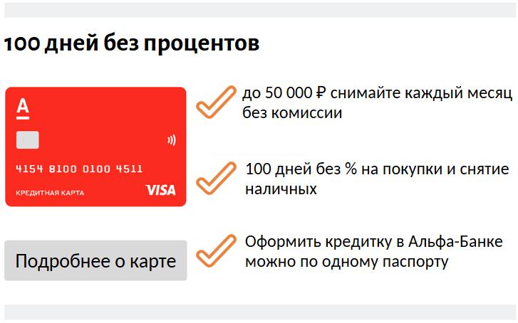 как оформить кредитку альфа банка