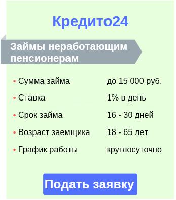 заем пенсионерам в Кредито24 - условия и заявка