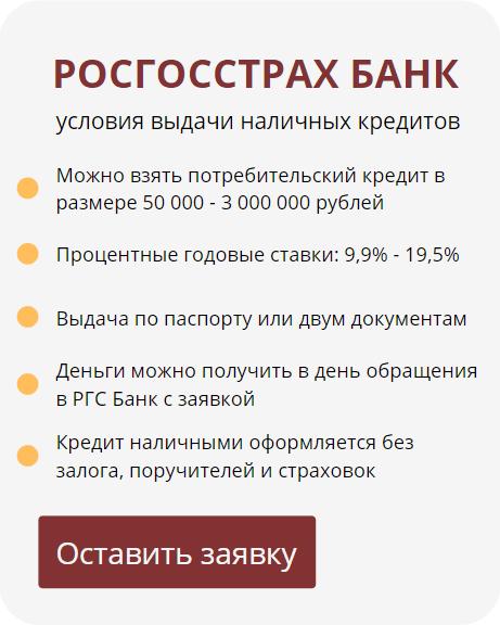 взять кредит в Росгосстрах банке