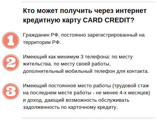 требования при взятии через инет выгодной кредитной карты