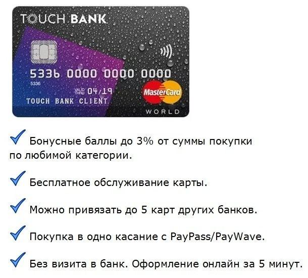 условия быстрого займа на кредитку тач банка