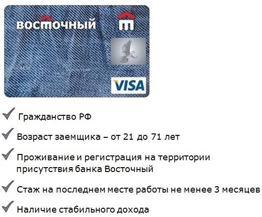 Изображение - Можно ли взять кредит на месяц usloviya-kredita-na-mesyats-v-banke-vostochnyj