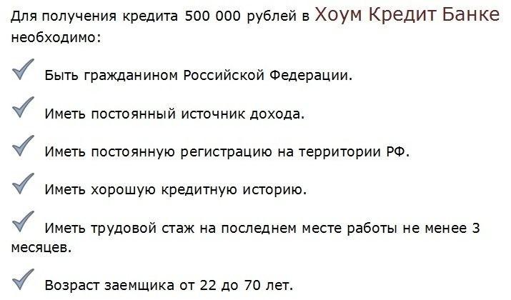 главные условия кредита в 500 000 рублей в ХКБ