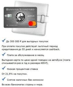 условия получения в русском стандарте кредитки без справок и ручателей