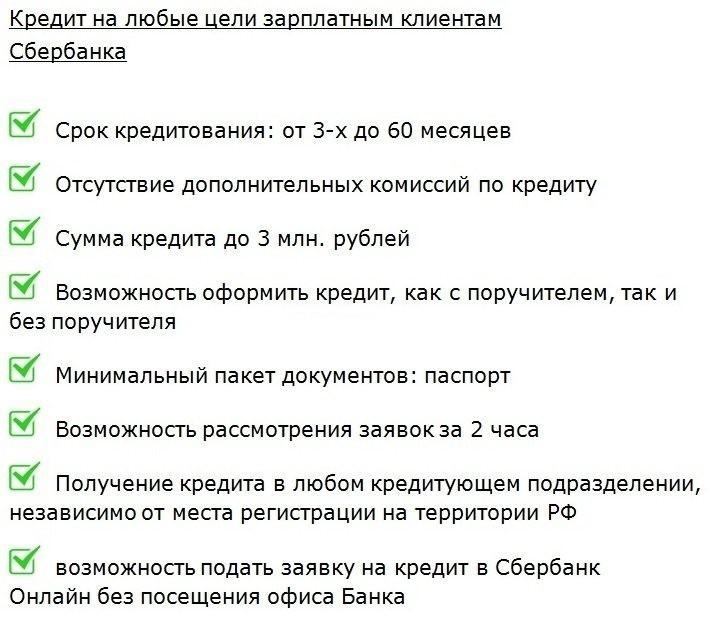 Изображение - Кредит от сбербанка для держателей зарплатных карт usloviya-ssudy-ot-sberbanka-dlya-vladeltsev-ego-zarplatnoj-karty