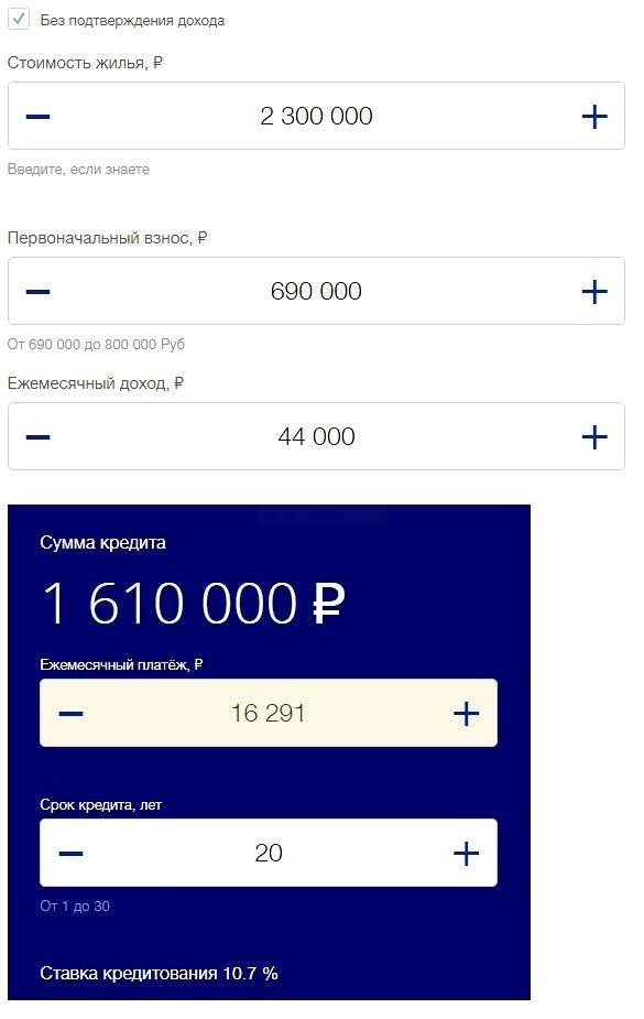 ставка и платеж при взятии ипотеки в ВТБ