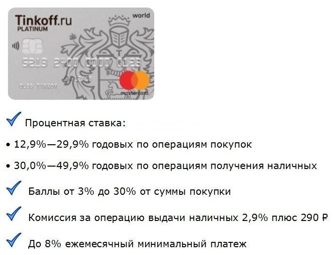 основные условия взятия кредитной карты без справок и поручителей