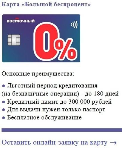 Восточный банк воронеж онлайн заявка на кредит