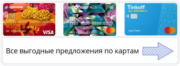по ссылке лучшие кредитки