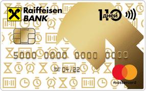 оформляемая кредитка 110 дней