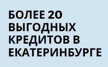 20 кредитов