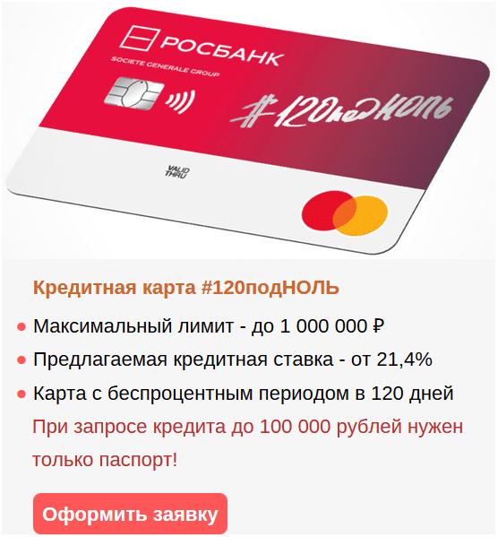 условия кредита на 1 год на карту
