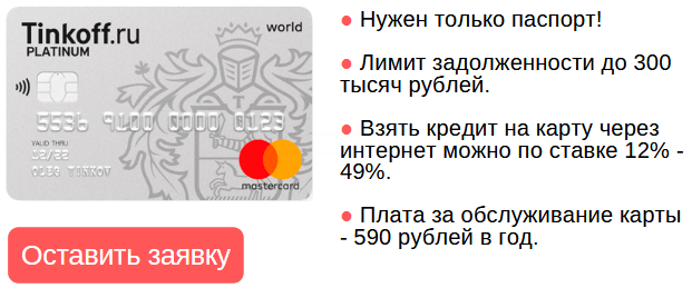 условия взятия кредита на карту через интернет