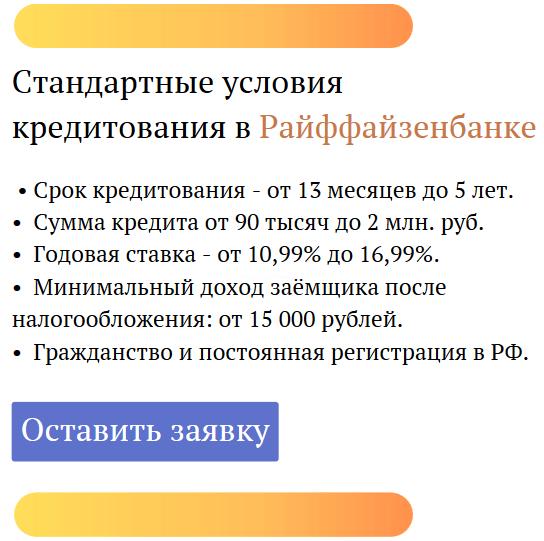 заявка на взятие кредита в райффайзенбанке