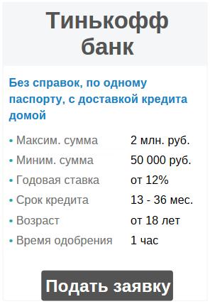 онлайн-заявка на деньги в тинькофф банк
