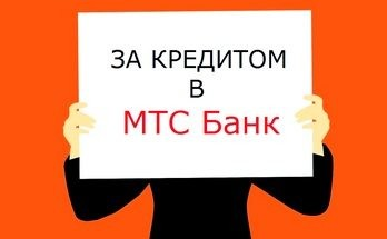 за кредитом в мтс банк