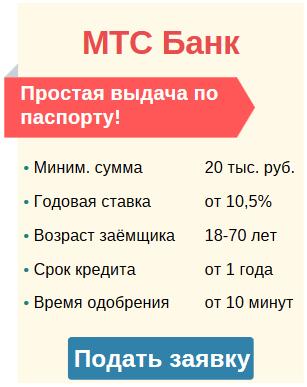 взять кредит на 1 год в МТС Банке
